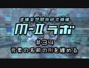 """厨二病ラジオ『M-Ⅱラボ』#34 元素の名前の""""AI""""を纏める"""
