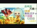 【グラブル】お中元万歳!!10連無料ガチャ【11日目と12日目+おまけ】
