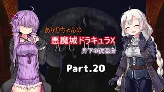 【悪魔城ドラキュラX】あかりちゃんの悪魔城! 月下の夜想曲編Part.20