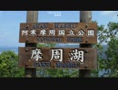 575北海道旅先【 摩周湖】阿寒摩周国立公園内