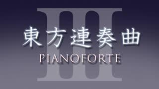 東方連奏曲 III Pianoforte