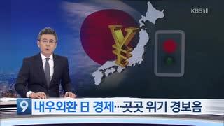 内憂外患で日本経済は...10月以降の危機警告 KBS(News)