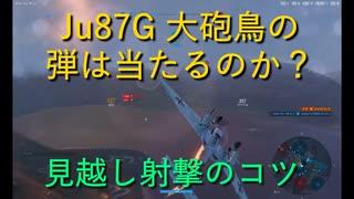 【WoWP】見越し射撃の参考に~撃墜シーン集