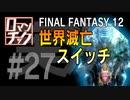 FF12をロマンチック実況プレイ 27