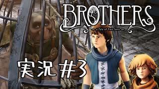 【実況】兄弟の命運を分ける私の同時コントロール #3【ブラザーズ: 2人の息子の物語】