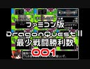 【FC】ドラクエ2最少戦闘勝利数001