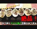 アンチョビとオイル漬け豆腐でつくるチョビ卵♪~超簡単で白ワインやハイボールに冗談抜きで相うんです~