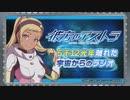 彼方のアストラ 5千12光年離れた宇宙からのラジオ 第04回 2019年08月13日ゲスト松田利冴