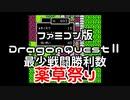 【FC】ドラクエ2第一回薬草祭り
