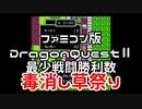 【FC】ドラクエ2第一回毒消し草祭り