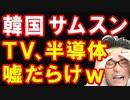 韓国サムスン製のテレビを日本国民が買ったら広告が勝手に表示?ベルギーからフォトレジスト確保?嘘だらけの真相が判明し韓国全土が泣き叫ぶw【KAZUMA Channel】