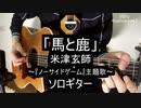 【ソロギター】米津玄師「馬と鹿」をアコギで弾いてみた(『ノーサイドゲーム』主題歌)
