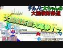 チルノと大ちゃんの大陸横断鉄道! 第四話