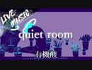 《LIVE風音響》quiet room - 有機酸