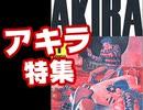 第132回『世界を変えた「AKIRA」という病〜手塚治虫、ちばてつやを終わらせた巨大な球体の正体と、金田たちは今どこに居るのかスペシャル!!』