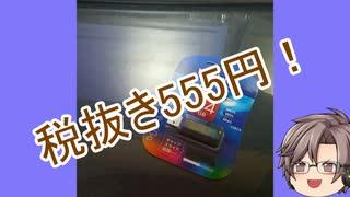 税抜き555円⁉あまりにも安すぎるUSBメモリーをレビュー!