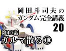 岡田斗司夫のマンガ・アニメ夜話「機動戦士ガンダム完全講義〜第20回」