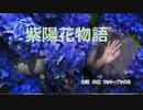 紫陽花物語(ボーカルなし)