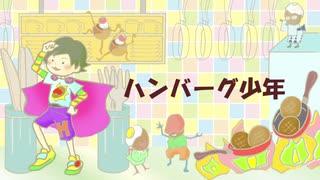 【初音ミク】ハンバーグ少年【オリジナル】