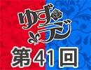 小林裕介・石上静香のゆずらないラジオ第41回【おまけ付き有料版/会員無料】
