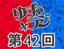 小林裕介・石上静香のゆずらないラジオ第42回【おまけ付き有料版/会員無料】