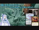 【MTG】葵とモロ出しスリヴァー【モダン】