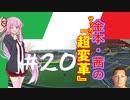 【FM2019】金本・茜のサッカー『超変革』#20