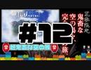 ほぼ毎日投稿【Minecraft】超鬼畜な空の島々を、完全攻略目指す!【The Unusual Skyblock】#12