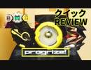 【クイックREVIEW】DX飛電ゼロワンドライバー&ゼロワンライドウォッチ