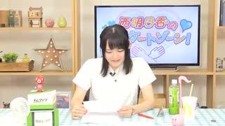 西明日香のデリケートゾーン! 第202回放送(2019.08.12)