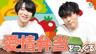 第7話:対決!特製愛情弁当作り(前編)【こえはる寮101号室】
