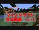 【マインクラフト】実況プレイ!三人でハードモード! Part1