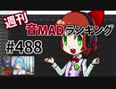 週刊音MADランキング #488 -8月第2週