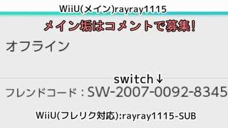 マイクラWiiU SWITCHフレンド募集!!