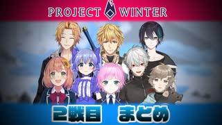 【雪山人狼2434】色んな視点で見る2戦目まとめ【Project Winter】
