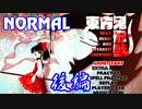 【ネタバレ注意】東方鬼形獣Normalを初見実況プレイ【後編】
