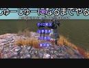 【Kenshi 】ユカリたちは世界を収める10枚目【ボイロ+淫夢】