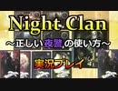 【実況プレイ】Night Clan~正しい夜警の使い方~【ルール説明・解説付き】