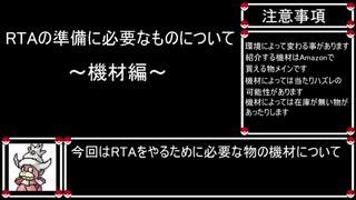 RTAの始め方~機材編~(RTA以外でゲーム配信や録画をしたい人向けも含む)