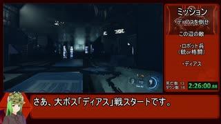 【RTA】Call of Duty: Black Ops III キャンペーンモード難易度リアル any%NG+ 6時間33分9秒88 part5