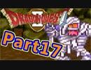#17【実況プレイ】仲間と一緒に!可愛い勇者さんになるよ!【DQ2】
