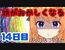 【14日目】女子大生の夏休み!ぼくのなつやすみ実況プレイ!...