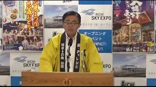 大村知事:津田芸術監督が中身も含めて全ての責任を持っている?:最低な男