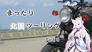 【東北イタコ車載】 まったり北国ツーリング Part4
