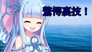 琴葉姉妹がマリアナ海溝の底から実況プレイ【VOICEROID実況プレイ】
