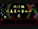 【創作ボイスドラマ】化け猫 真夏の雪山 #1