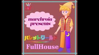 エナキオシアターの優雅な演奏会【パレットワールド~FullHouse~】