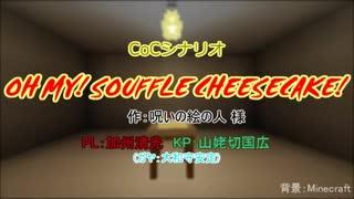 【刀剣CoC】刀剣男士とチーズスフレ【実卓リプレイ】
