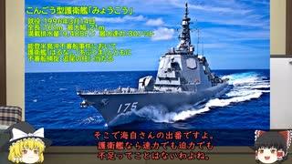 【ゆっくり解説】九州南西海域工作船事件