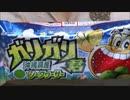 【食べる動画】ガリガリ君 沖縄県産シークヮーサー《赤城乳業》【ちょいエロ】
